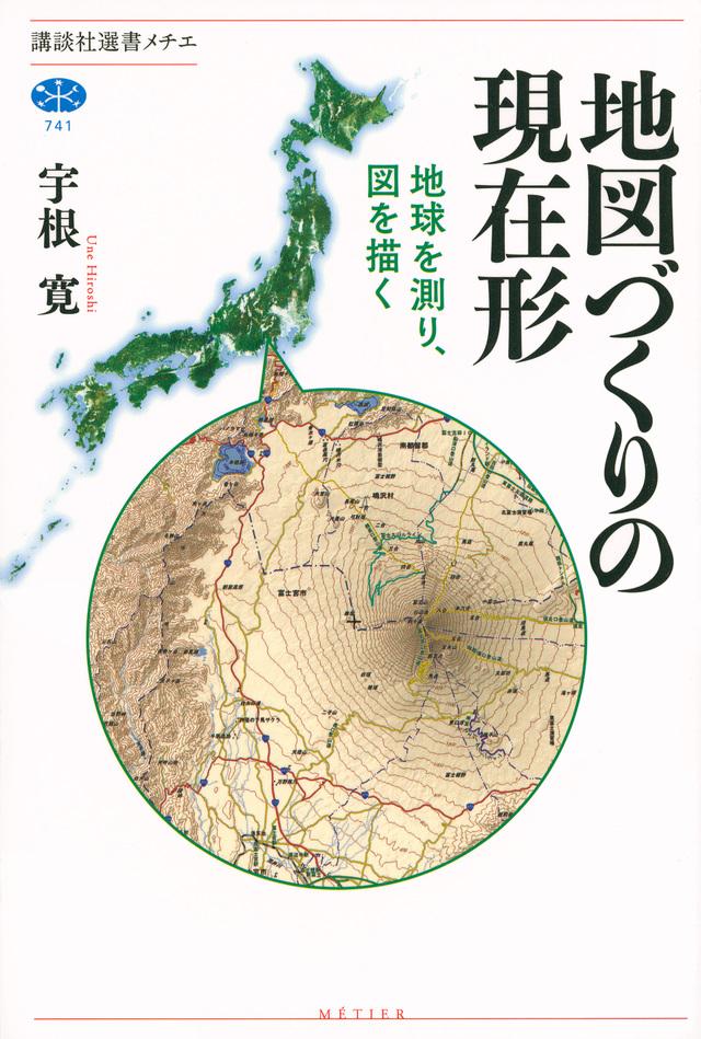地図づくりの現在形 地球を測り、図を描く