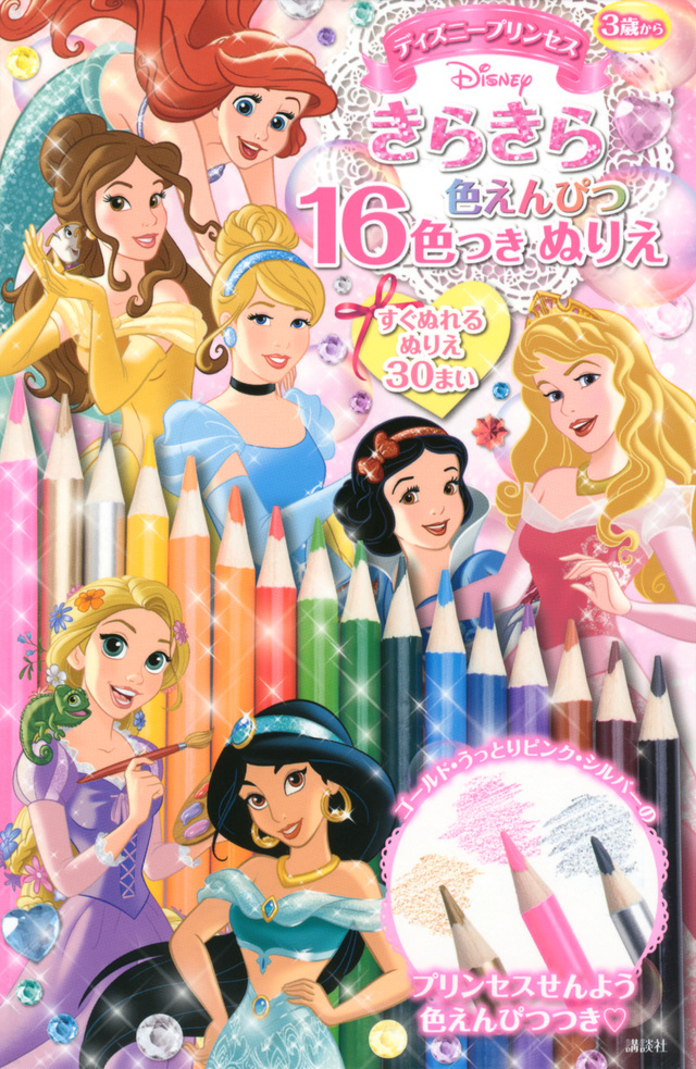 ディズニープリンセス きらきら色えんぴつ16色つき ぬりえ