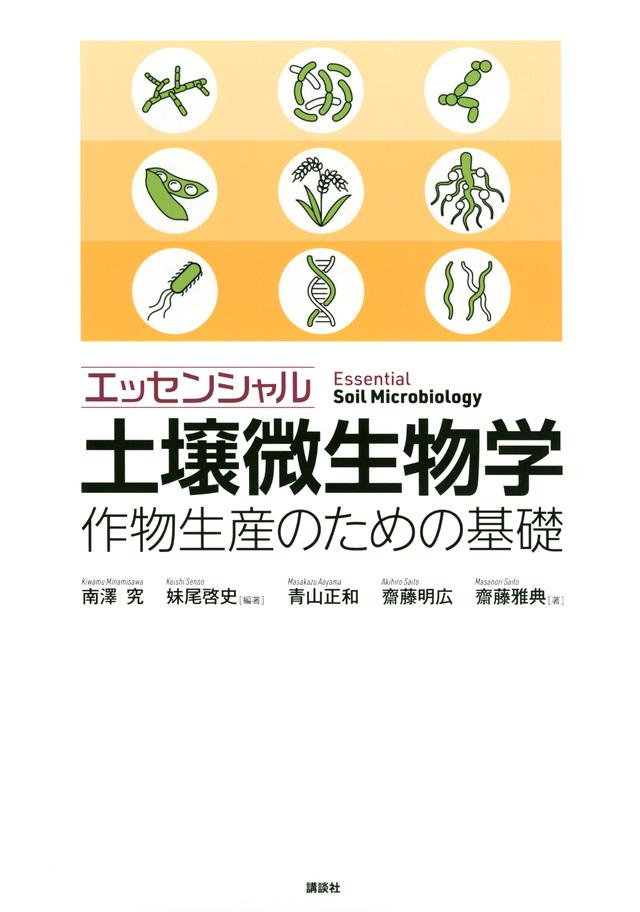 エッセンシャル土壌微生物学 作物生産のための基礎