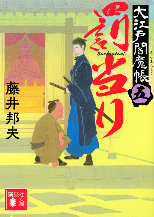 罰当り 大江戸閻魔帳(五)