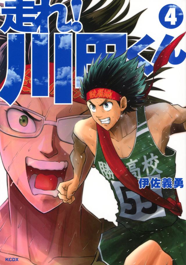 走れ! 川田くん(4)