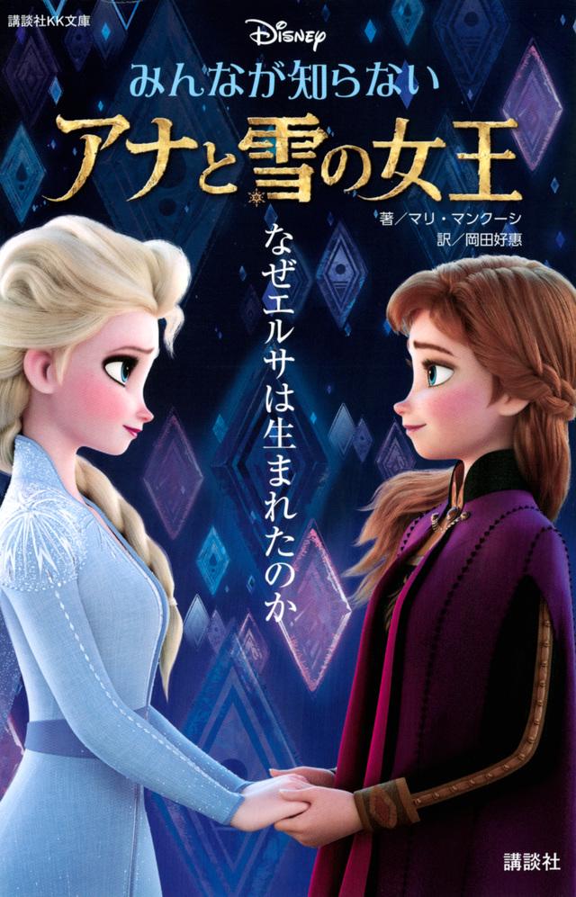 みんなが知らない アナと雪の女王 なぜエルサは生まれたのか