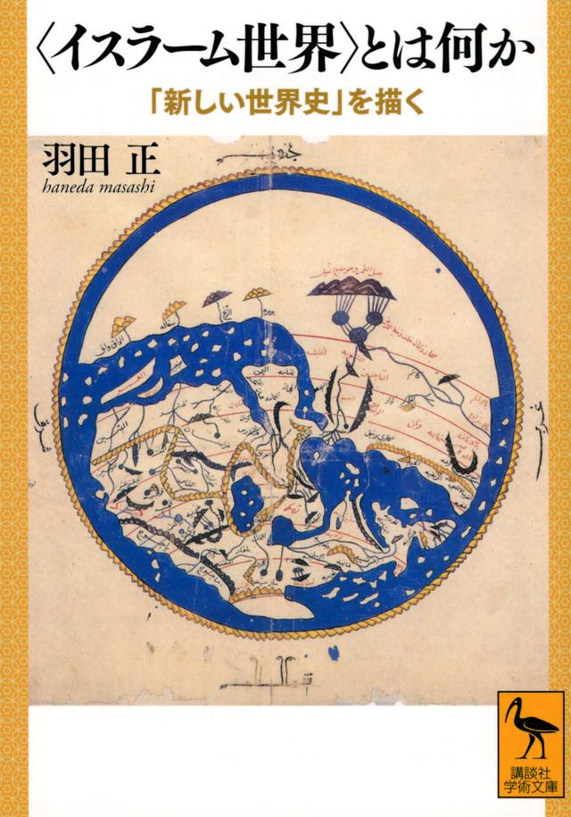 〈イスラーム世界〉とは何か 「新しい世界史」を描く