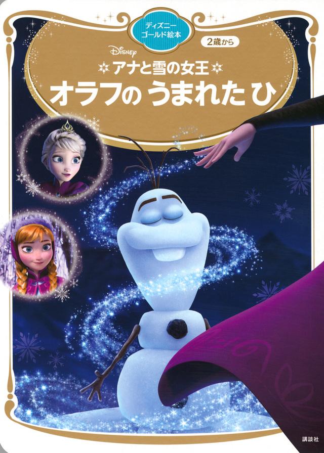 アナと雪の女王(ディズニー)