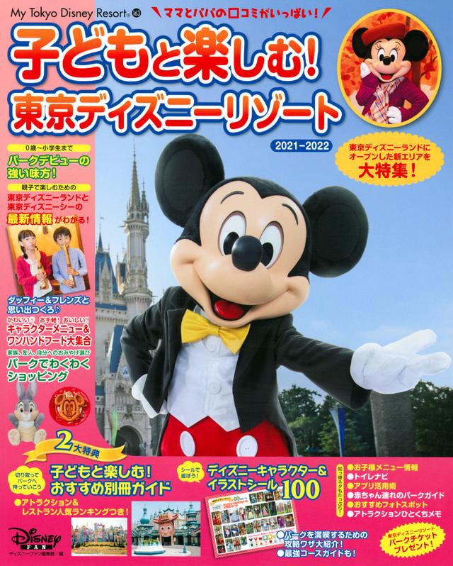 子どもと楽しむ! 東京ディズニーリゾート 2021-2022