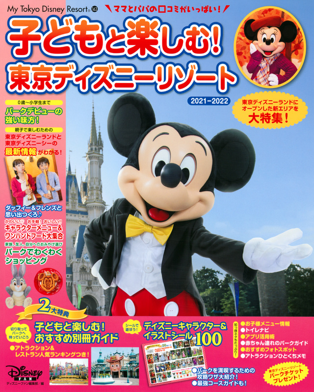 子どもと楽しむ! 東京ディズニーリゾート