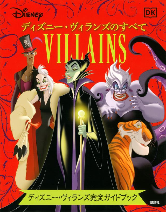 Disney ディズニー・ヴィランズのすべて ディズニー・ヴィランズ完全ガイドブック