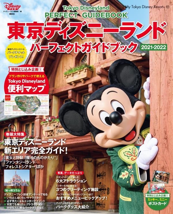 東京ディズニーランド パーフェクトガイドブック 2021-2022