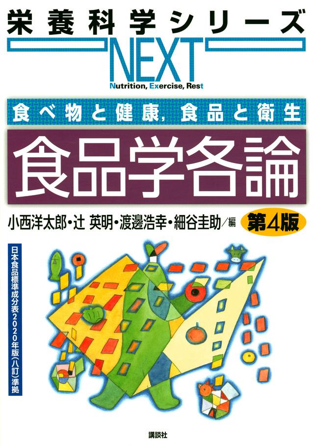 食べ物と健康,食品と衛生 食品学各論 第4版
