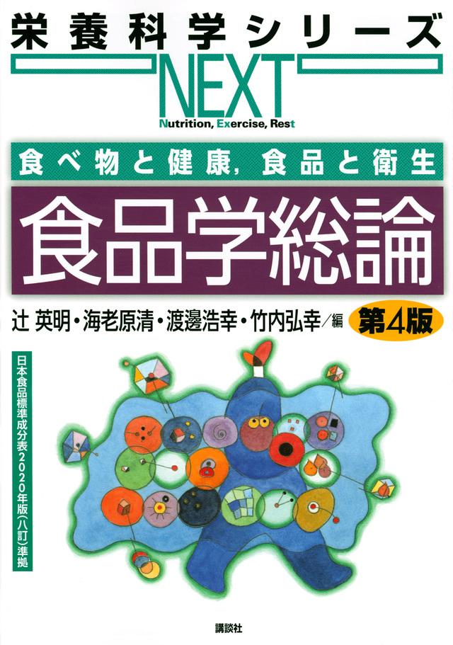 食べ物と健康,食品と衛生 食品学総論 第4版