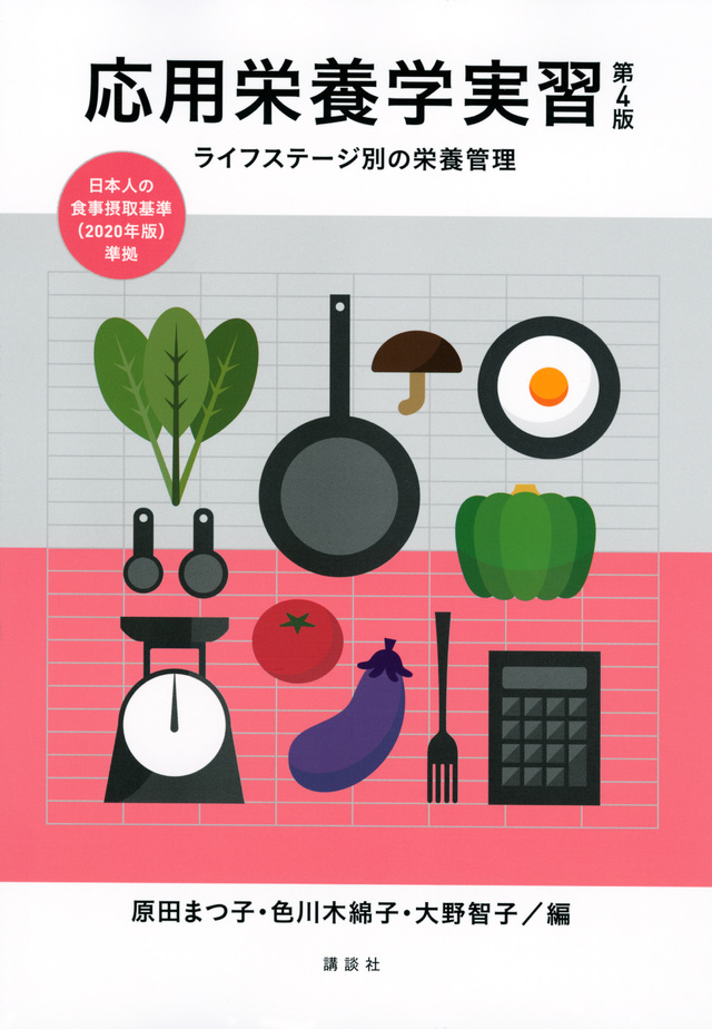 応用栄養学実習 第4版 ライフステージ別の栄養管理
