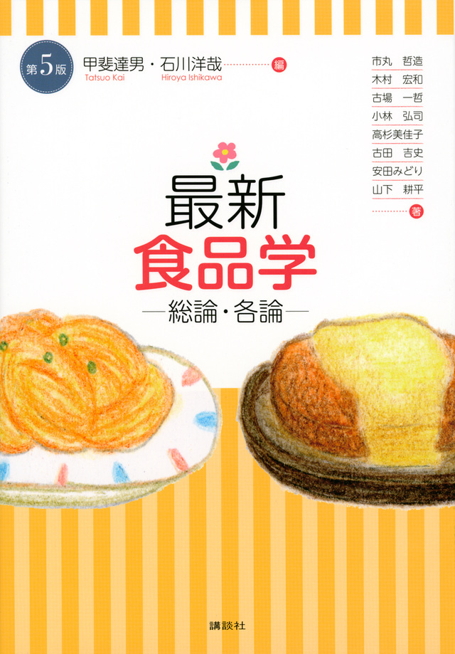 最新 食品学-総論・各論-(第5版)
