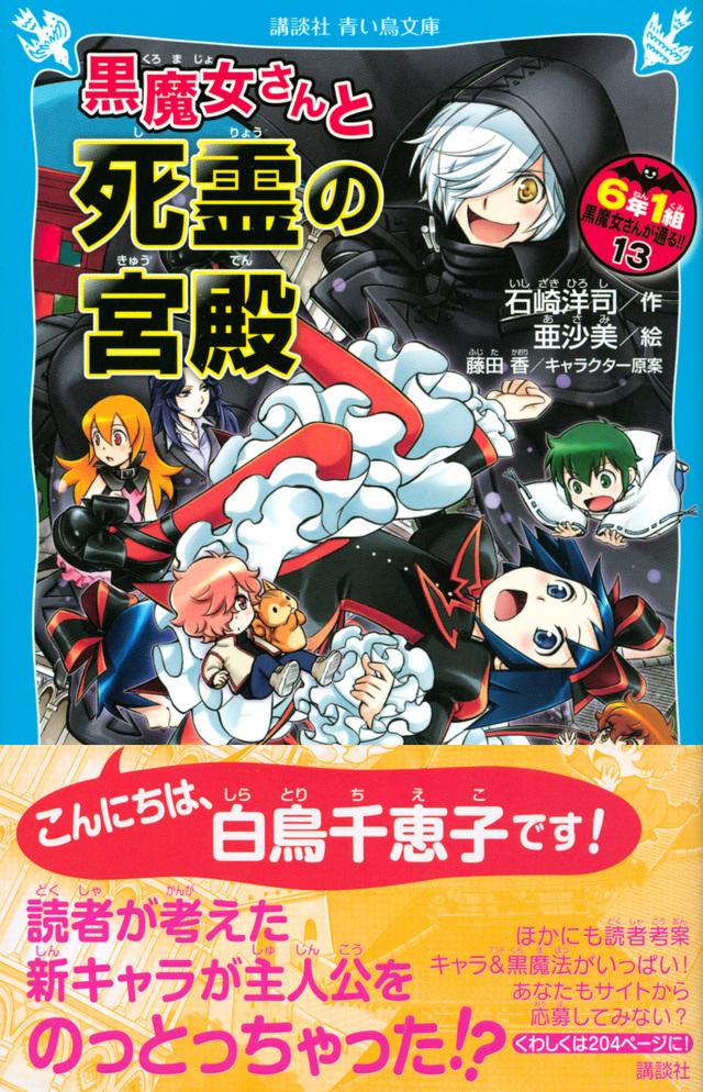 黒魔女さんと死霊の宮殿 6年1組 黒魔女さんが通る!!(13)