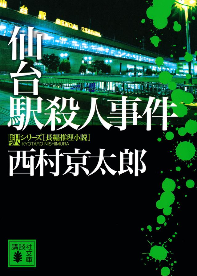 仙台駅殺人事件