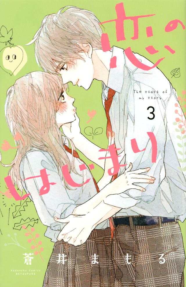 恋のはじまり(3)