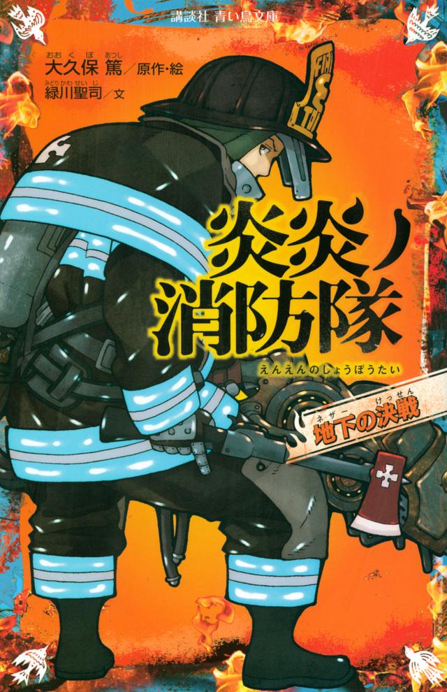 炎炎ノ消防隊 地下の決戦