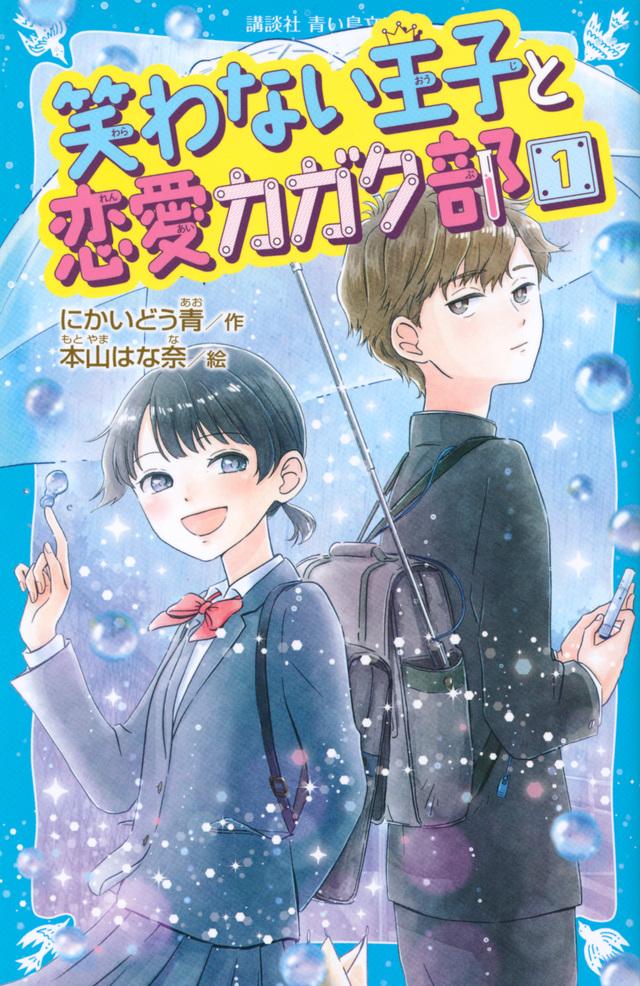 笑わない王子と恋愛カガク部(1)