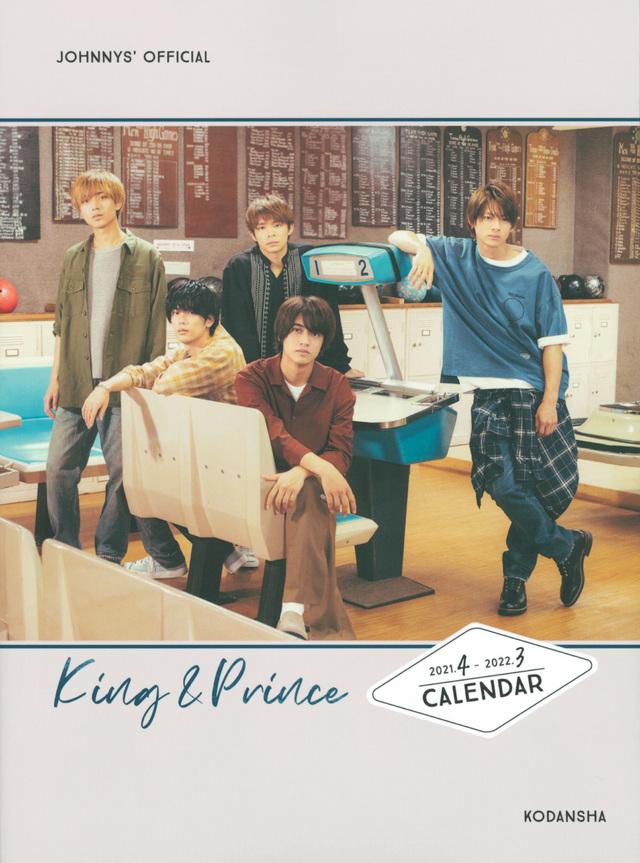 King & Prince 2021.4-2022.3 オフィシャルカレンダー