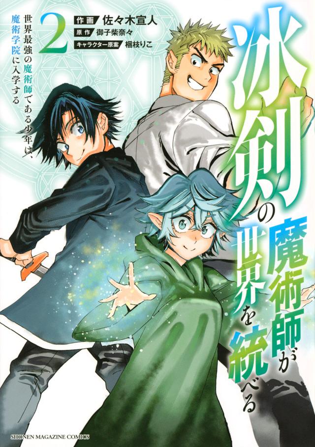 冰剣の魔術師が世界を統べる 世界最強の魔術師である少年は、魔術学院に入学する(2)