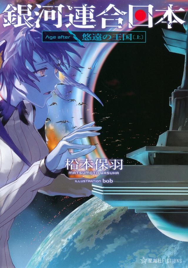 銀河連合日本 Age after 悠遠の王国(上)