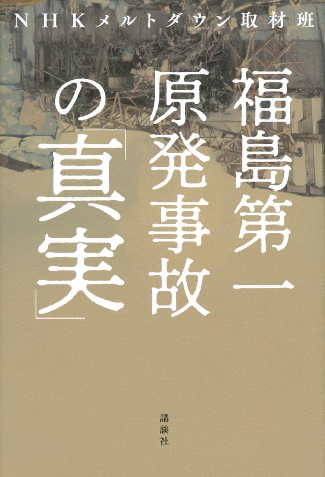 福島第一原発事故の「真実」