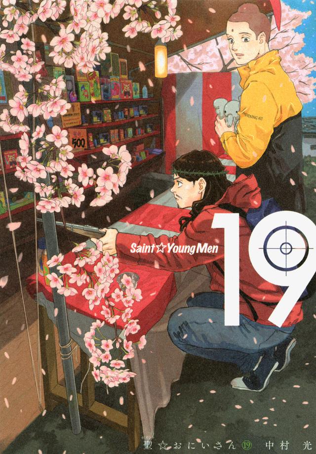 聖☆おにいさん(19)