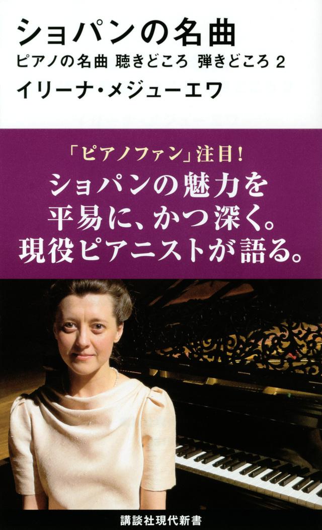 ショパンの名曲 ピアノの名曲 聴きどころ 弾きどころ2