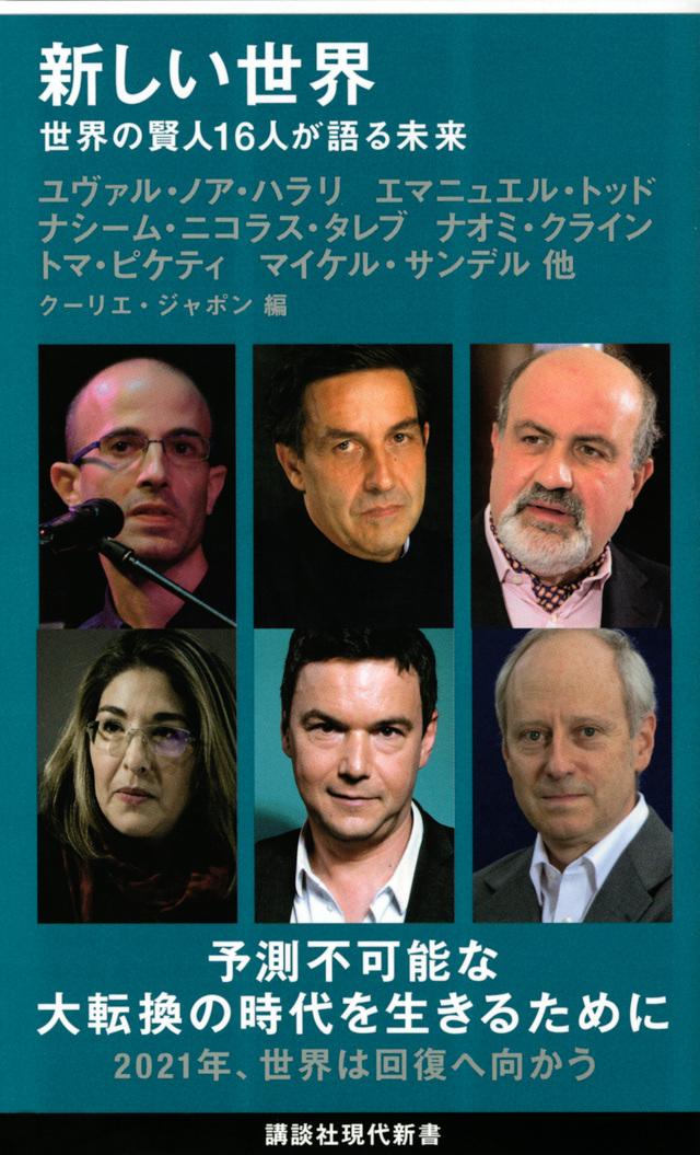 『新しい世界 世界の賢人16人が語る未来』書影