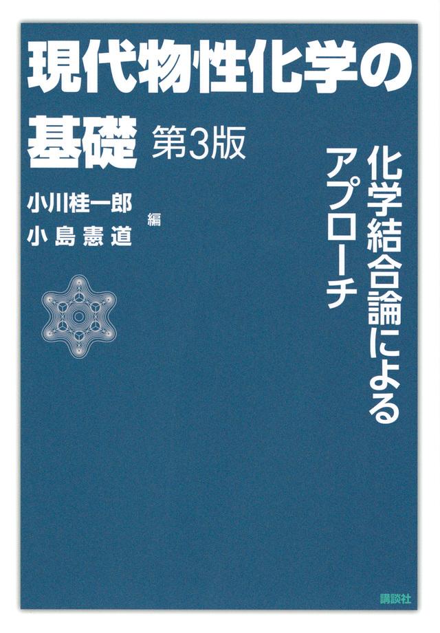 現代物性化学の基礎 第3版