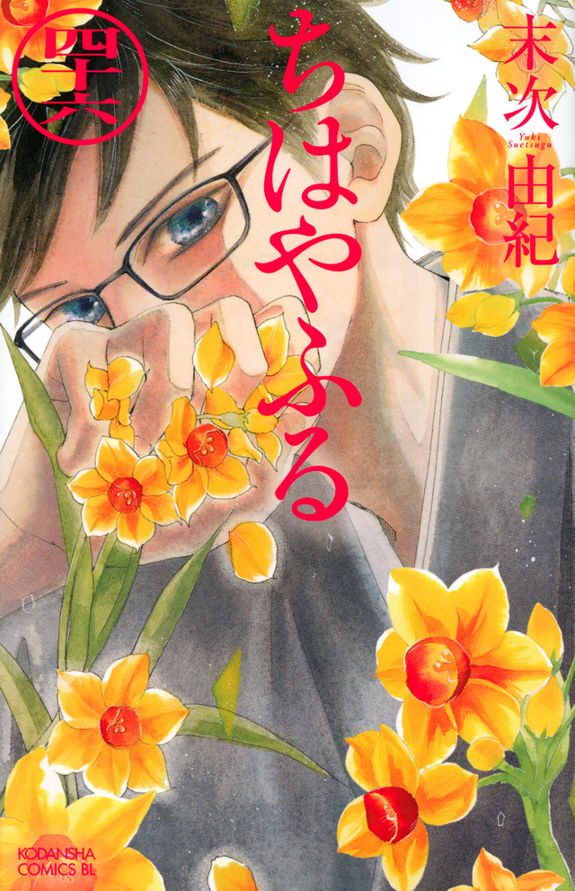 ちはやふる(46)