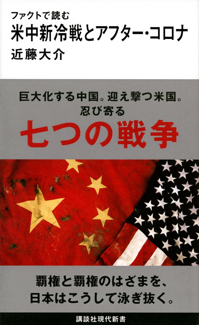 ファクトで読む米中新冷戦とアフター・コロナ