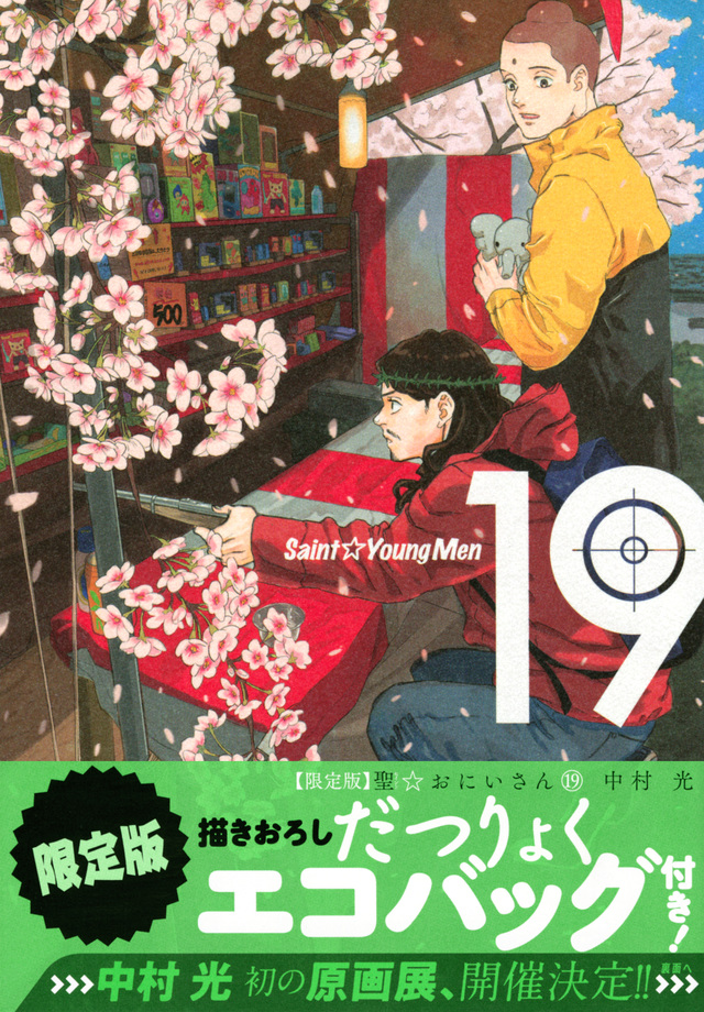 聖☆おにいさん(19)限定版