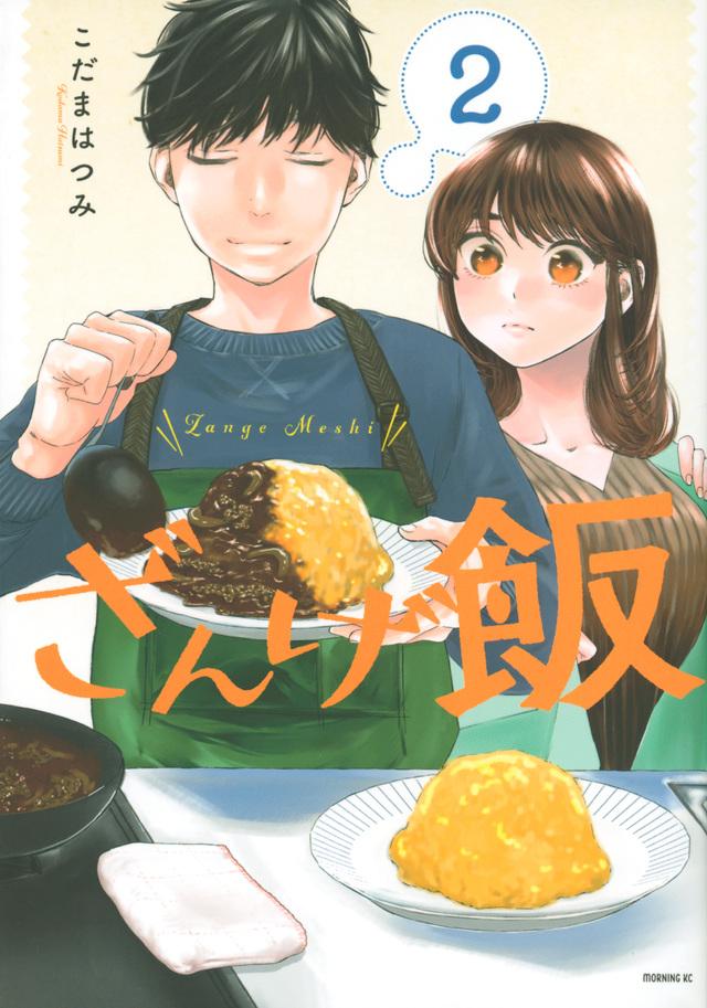 ざんげ飯(2)