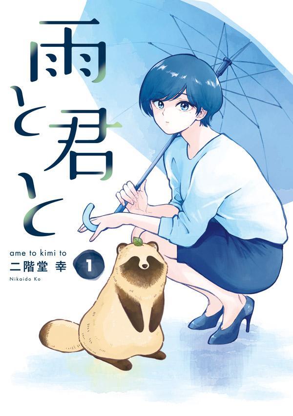 雨と君と(1)