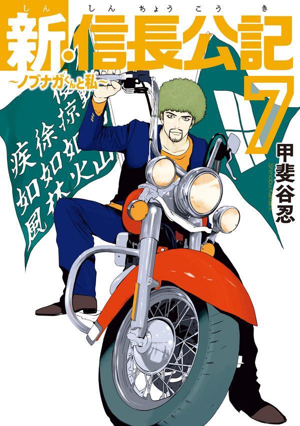 新・信長公記~ノブナガくんと私~(7)