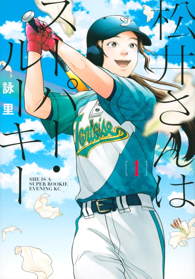 松井さんはスーパー・ルーキー(1)