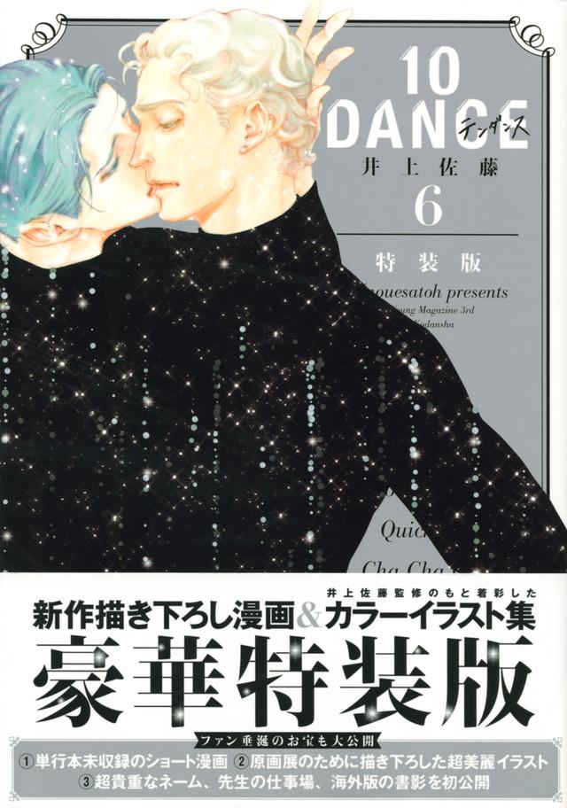10DANCE(6)特装版
