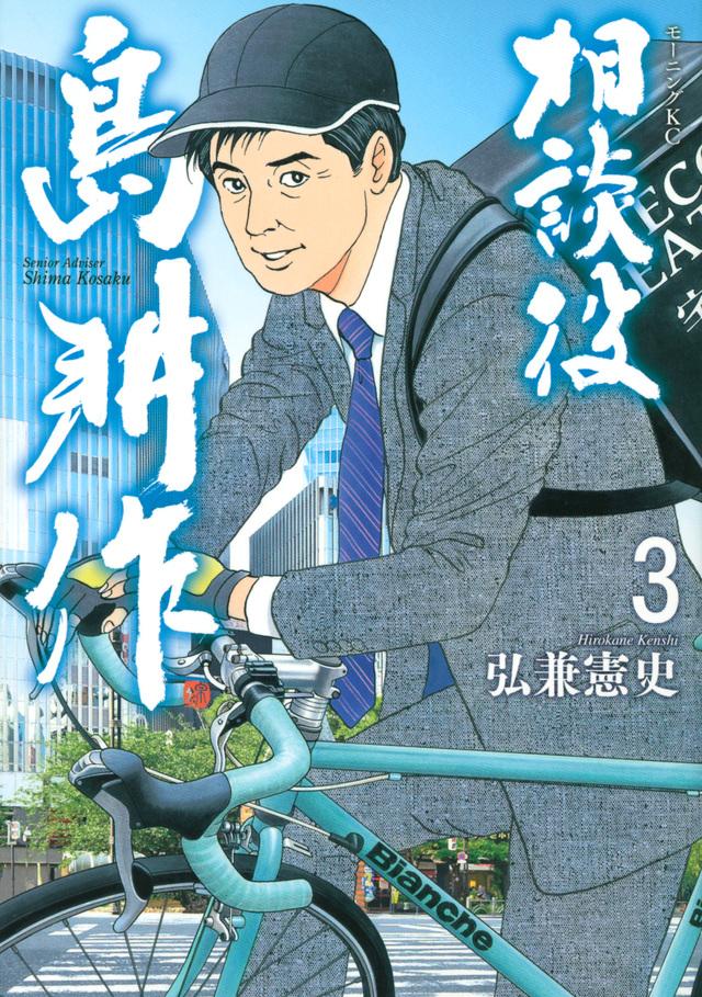 相談役 島耕作(3)