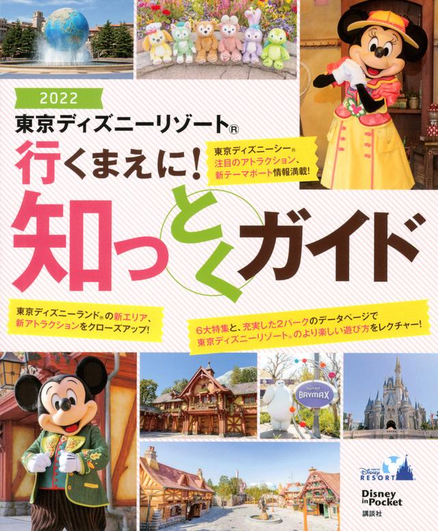 東京ディズニーリゾート 行くまえに! 知っとくガイド2022