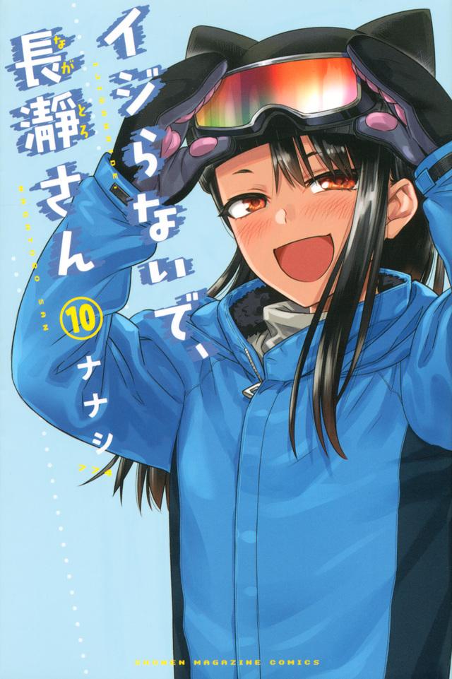 イジらないで、長瀞さん(10)