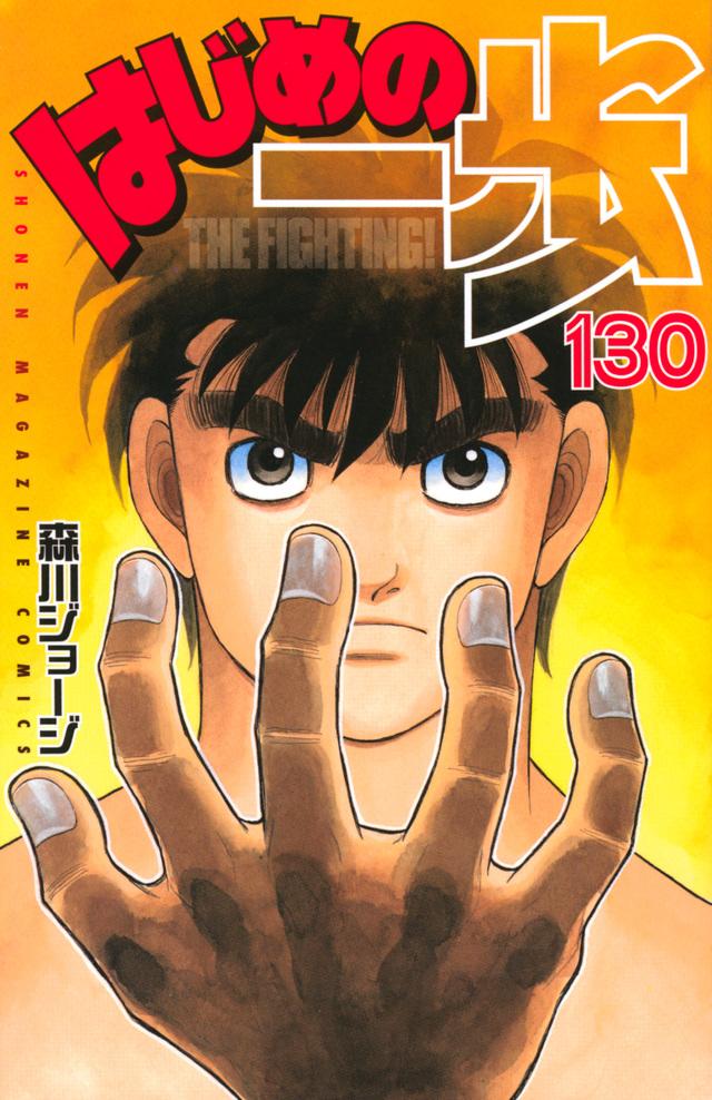 はじめの一歩(130)