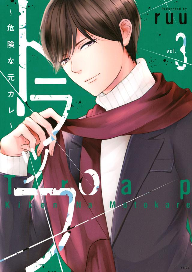 トラップ ~危険な元カレ~(3)