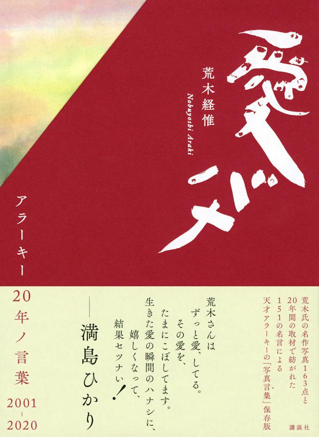 愛バナ アラーキー20年ノ言葉 2001-2020