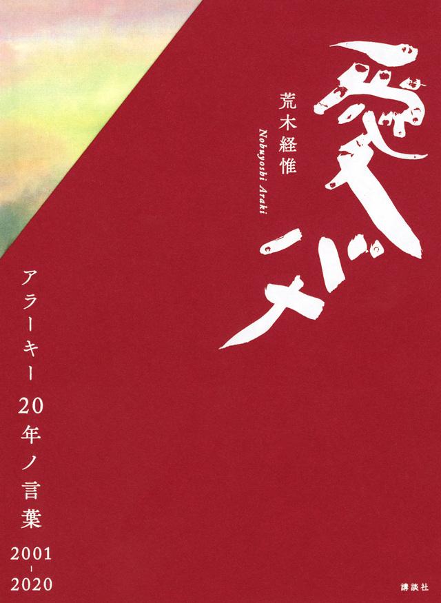 『愛バナ アラーキー20年ノ言葉 2001-2020』書影
