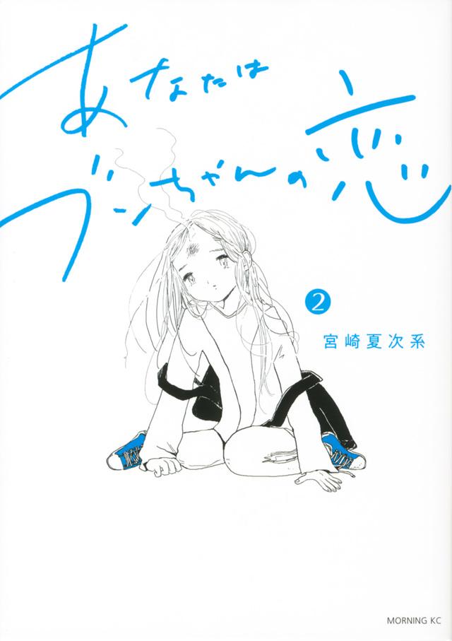 あなたはブンちゃんの恋(2)