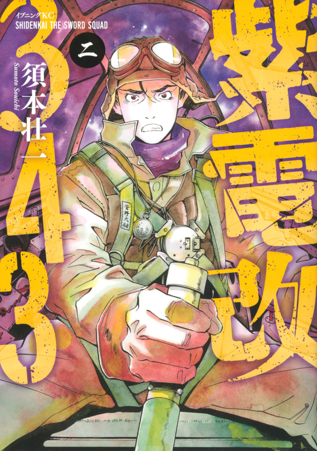 紫電改343(2)