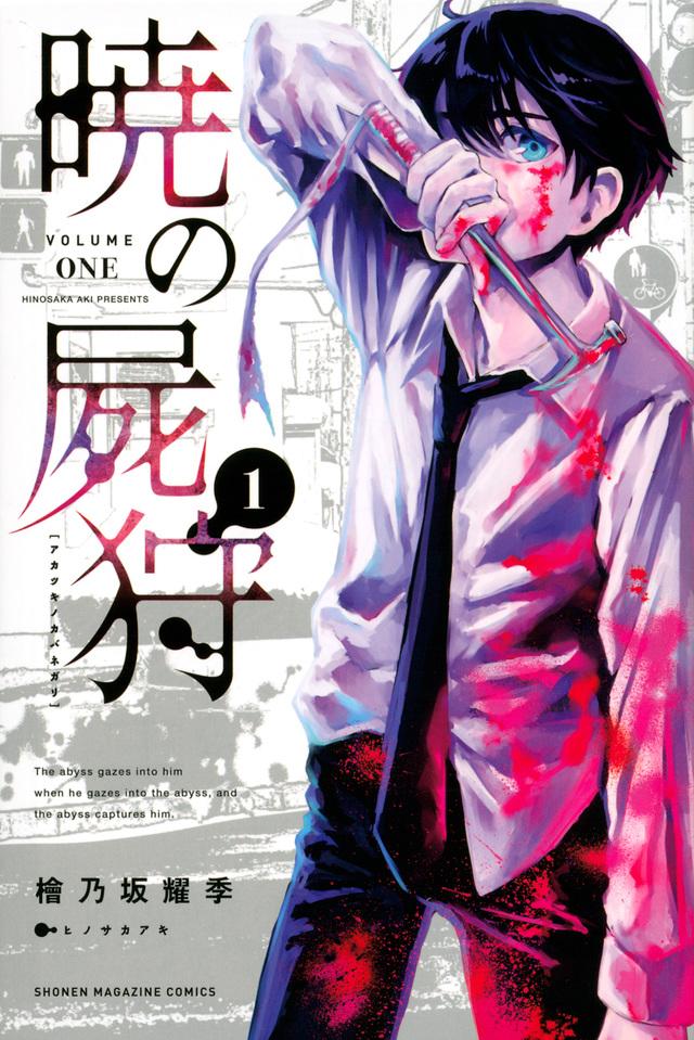 暁の屍狩(1)