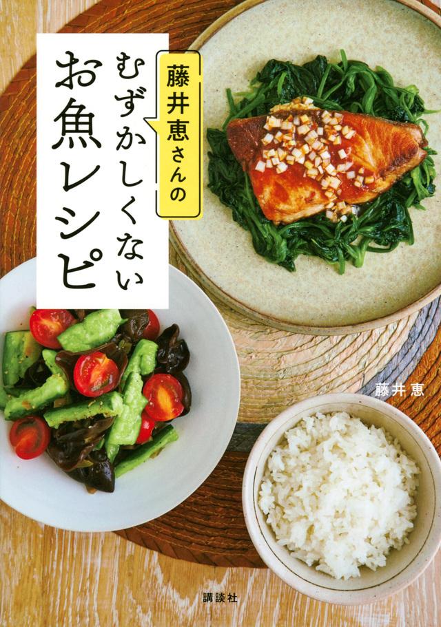 藤井恵さんのむずかしくないお魚レシピ