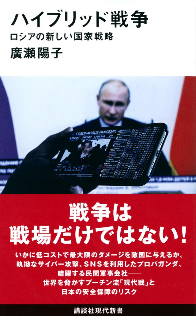 ハイブリッド戦争 ロシアの新しい国家戦略