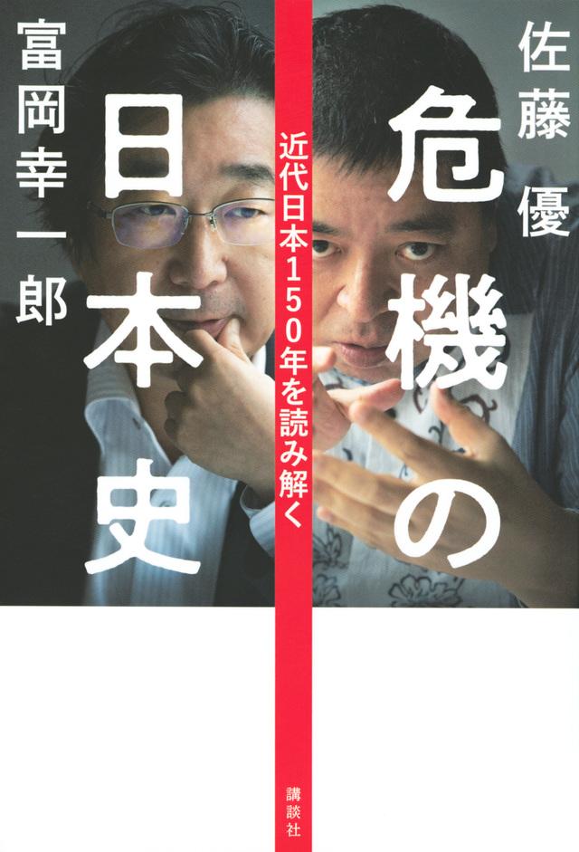 危機の日本史 近代日本150年を読み解く